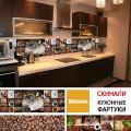 Скинали - кухонные фартуки из стекла в Алматы