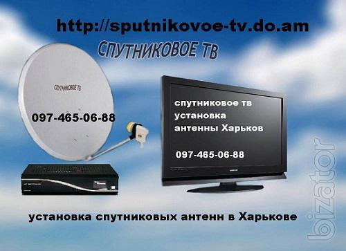 The satellite antenna and satellite equipment for satellite television Kharkov