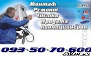 Air Conditioning Irpin, Kyiv Brovary Bucha Borispol Kiev Region Obukhov Cherry Boyarka Cornflowers