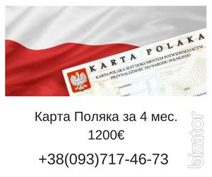 Карта Поляка