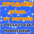 Реализуем уголь каменный из Кузбасса для ТЭЦ, котельных, ЖКХ.
