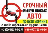 Urgent buy any car in Ukraine