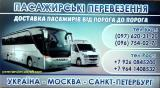 Пасажирські перевезення Україна-Москва-Санкт-Петербург. Перевозки пассажирские Россия-Украина