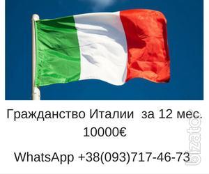 Помощь в получении ВНЖ, ПМЖ, гражданства Италии.