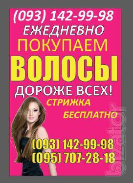 продать дорого волосы Ровно