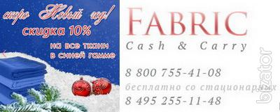 Online fabric shop in Moscow