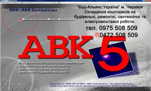 Смета. Кошторис. Составление смет в АВК-5  Черкассы