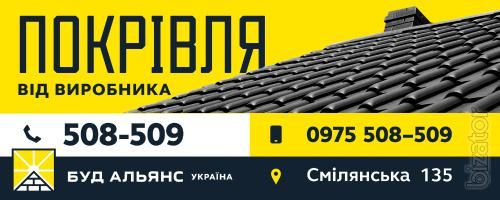 """Профнастил. Металлопрофиль. Черкассы """"Буд Альянс Украина"""""""