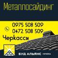 """Металлосайдинг. Металлический сайдинг. Черкассы """"Буд-Альянс Украина"""""""