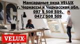 """Мансардные окна Velux г. Черкассы """"Буд-Альянс Украина"""""""