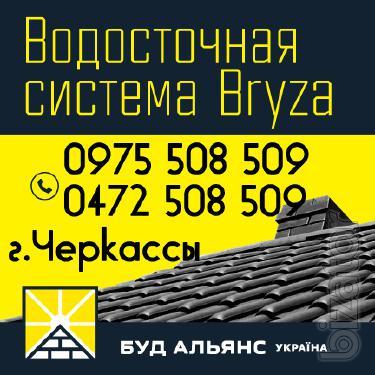 Водосток.Пластиковая водосточная система Bryza в г. Черкассы
