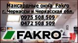 """Мансардные окна Fakro в г. Черкассы """"Буд-Альянс Украина"""""""