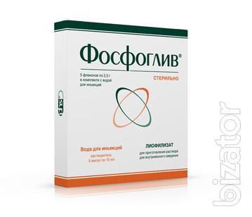 Продам Фосфоглив лиофилизат 2,5 г № 5 ампулы