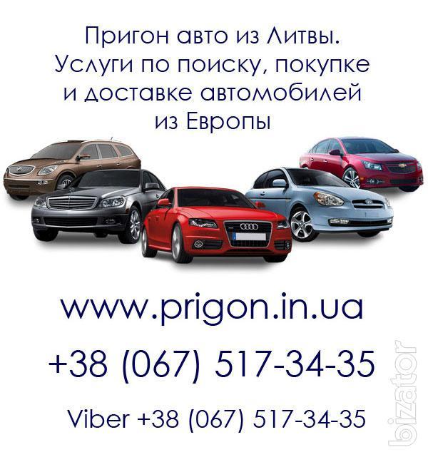 Перегон авто из Литви без разтаможки, авто из Литвы пригон в Украину