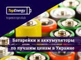 Купить батарейки в Украине