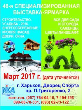 """Cпециализированная выставка """"Строительство. Усадьба - 2017"""" Харьков"""