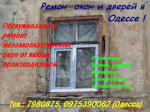 Ремонт окон и дверей. Одесса
