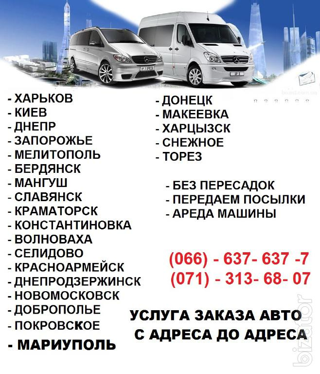 Автобус Донецк (Макеевка) - Бердянск - Донецк