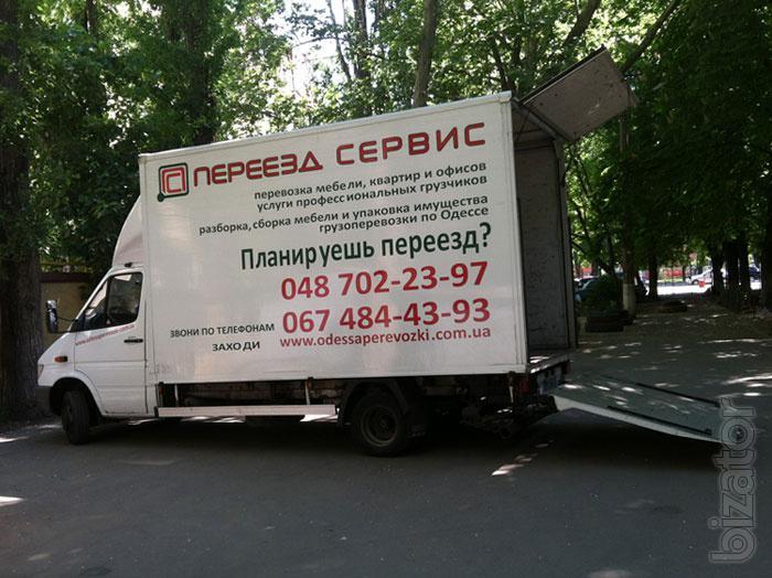 Перевозка грузов Одесса.  Перевозка мебели в Одессе