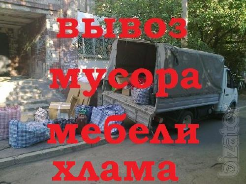 Вывоз мусора, перевоз грузов, переезды