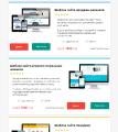 Разработка сайтов, Landing page.