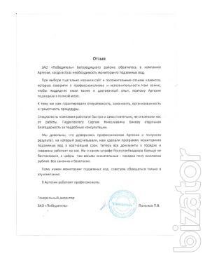 Программа мониторинга подземных вод в Самаре