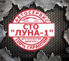 Автосервис Автоэлектрик Диагностика