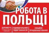 Офіційне працевлаштування в Польщі