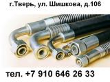 The WFD, manufacture and repair of high pressure hoses