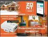 ZONT H - интеллектуальное управление отоплением дома.