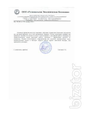 Гидрогеологическое заключение на скважину в Самаре