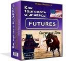 How to trade futures USA.