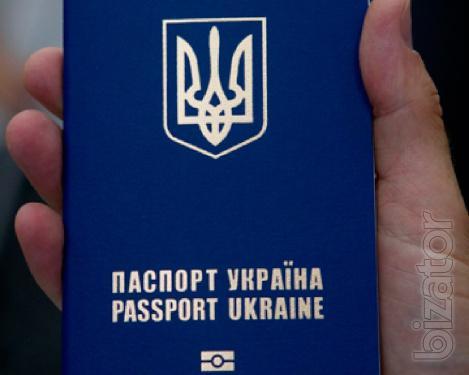 Паспорт Украины, ID карта, загранпаспорт, оформление