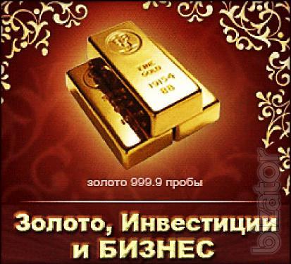 Продажа золота в слитках 999,9 пробы от 1 тонны и больше