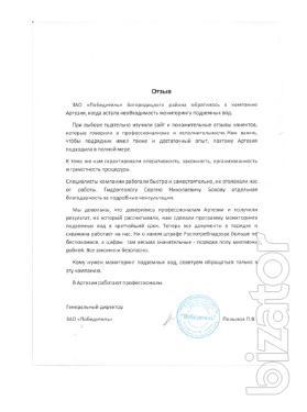 Программа мониторинга подземных вод в Калуге