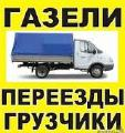 Shipping Brovary Kiev transportation of furniture things