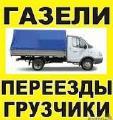Shipping Brovary Kiev transportation of furniture things