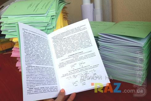 """Полиграфия """"РАЗ"""" на Левобережной: переплет дипломов, распечатка презентаций, широкоформатная печать А2, А1, А0"""
