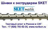 Шнеки и цилиндры к экструдерам SKET