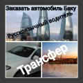 Трансфер в г.Баку. Русскоязычный водитель.