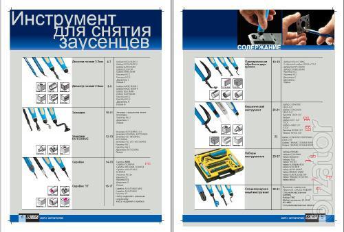 Каталог продукции фирмы NOGA от компании Мир ISO