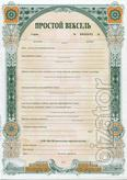 Purchase and sale of promissory notes blank promissory notes, consultation(495)5170943 www.vksl.narod.ru