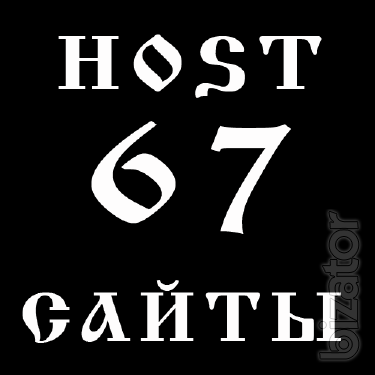 Создание сайтов HOST67