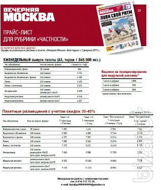 Быстро дать рекламу, объявление в газетах, журналах Москвы