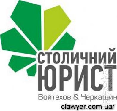 Юридические услуги, Адвокат, Регистрация и Ликвидация, Бухгалтерские услуги, Лицензирование