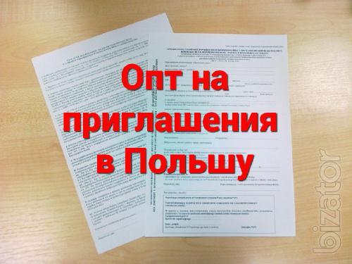 Опт на Приглашения от Польских работодателей. Сроки от 1 недели