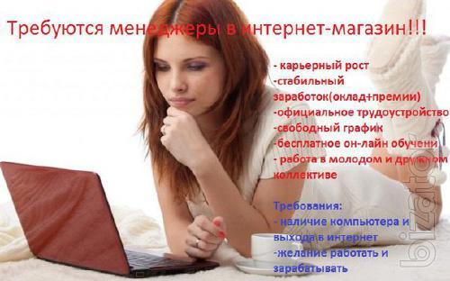 Менеджер/Администратор интернет-магазина