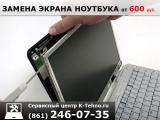 Замена экрана ноутбука от K-Tehno