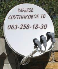 Харьков установка антенн спутникового тв настройка каналов