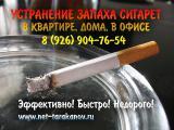 Как устранить, убрать запах сигарет, никотина, табака в квартире, коттедже, офисе.